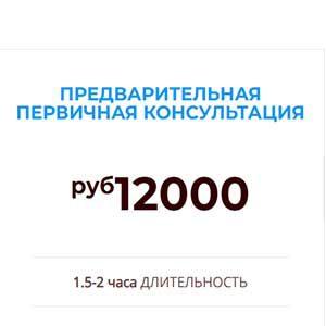 predvaritelnaya-pervichnaya-konsultaciya